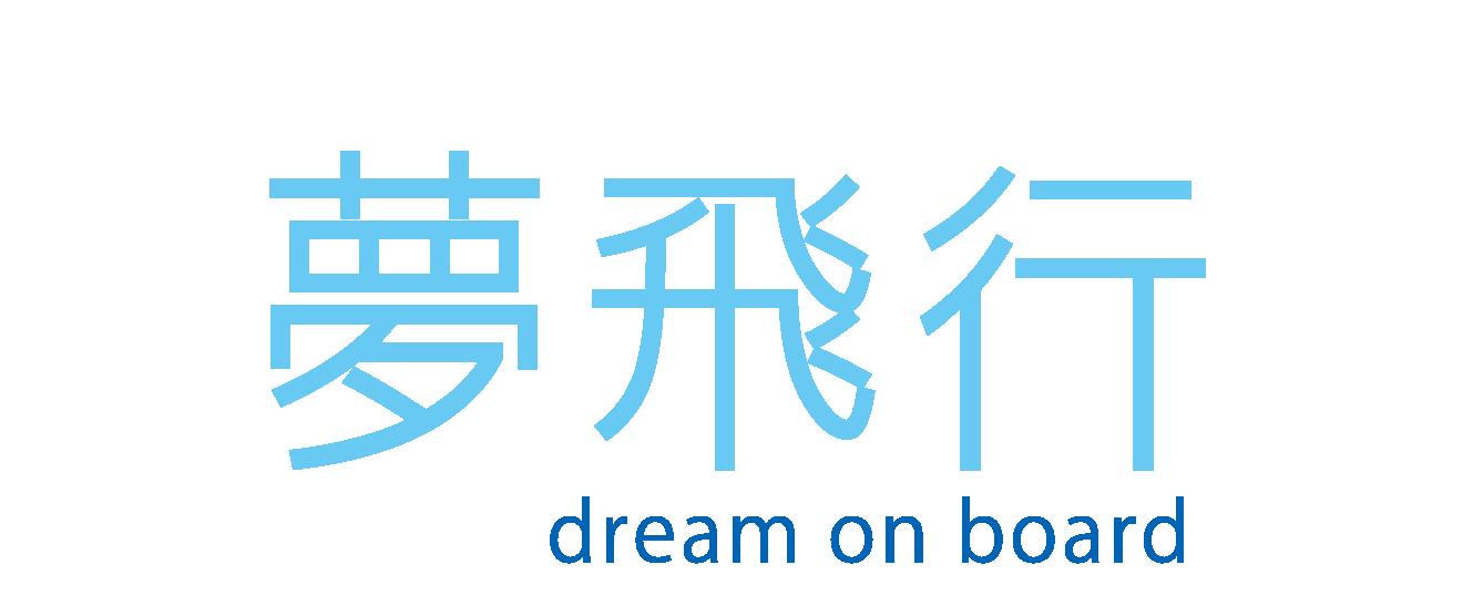 夢飛行 ドローン空撮